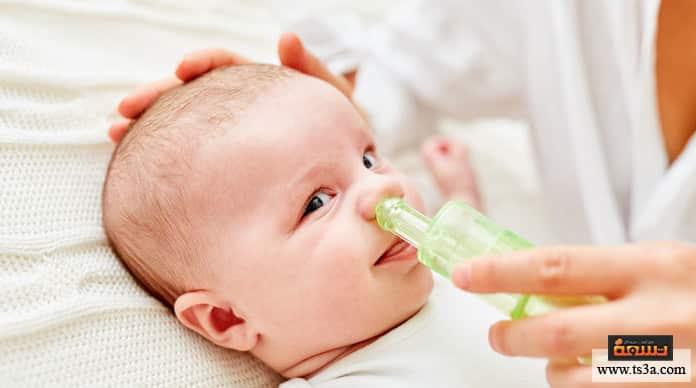 تنظيف أنف الرضيع