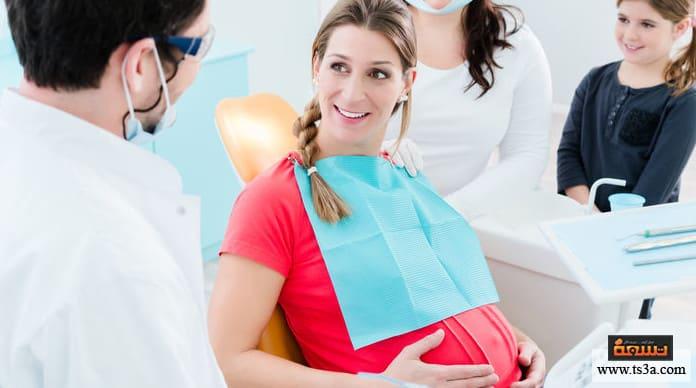 زيارة طبيب الأسنان أثناء الحمل