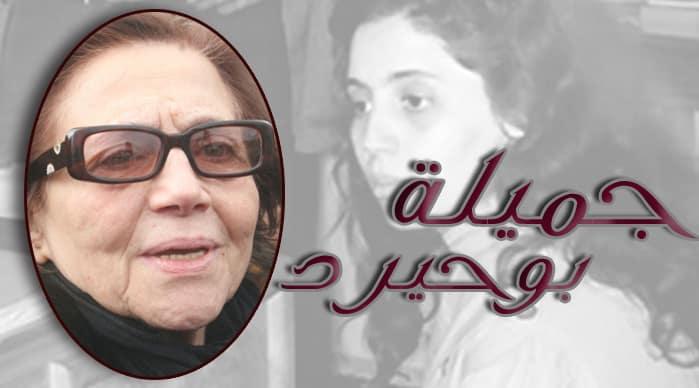 جميلة بوحيرد .. رمز الصمود وآية النضال العربي