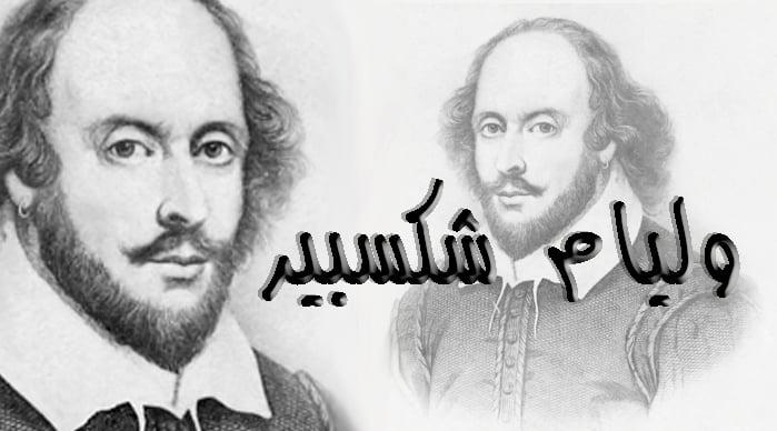 وليام شكسبير .. الكاتب الذي يؤرخ للمسرح بأعماله