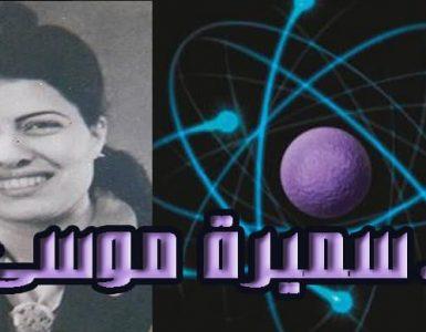 الدكتورة سميرة موسى .. حلم العرب بكل زمان