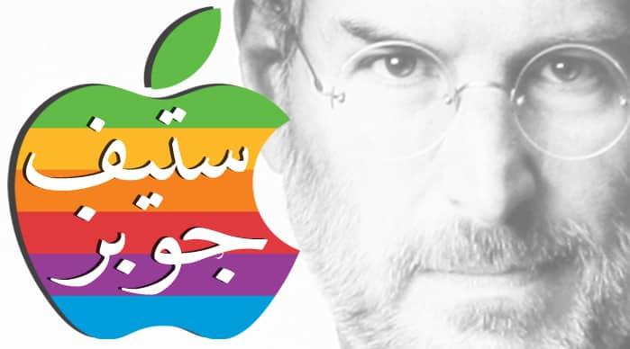 ستيف جوبز الإنسان.. بعيداً عن التفاحة المقضومة