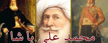 محمد علي باشا مؤسس مصر الحديثة والأسرة العلوية