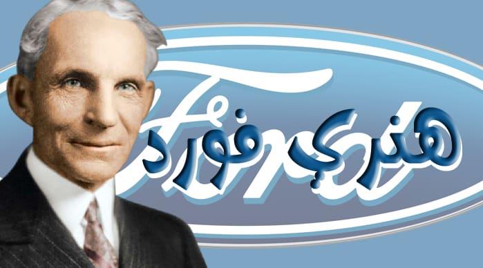 هنري فورد يهودي لفظ الصهيونية وجعل السيارة ملكاً للعامة