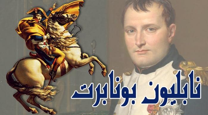 نابليون بونابرت .. الذي أثار بغض أعدائه وإعجابهم