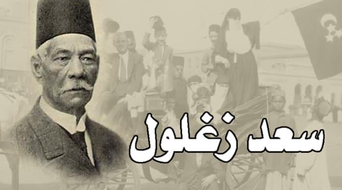 سعد زغلول .. زعيم الأمة المصرية قبل الزعامة