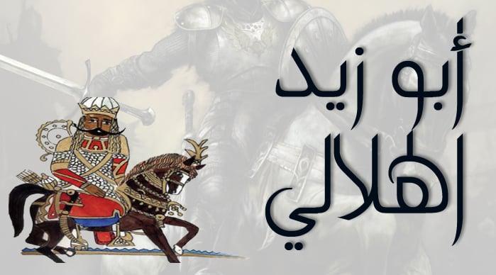 أبو زيد الهلالي الأسطورة الحقيقية وحقيقة الأسطورة