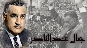 جمال عبد الناصر .. ناصر الفقراء الأكثر شعبية