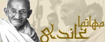 مهاتما غاندي أبو الهند والزعيم الروحي لثورتها