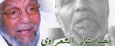 محمد متولي الشعراوي ..إمام دعاة التحق بالأزهر رغم أنفه