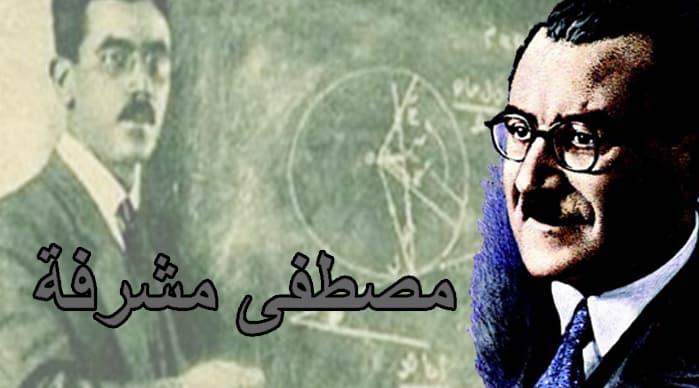 دكتور مصطفى مشرفة .. عالم اتخذ علمه سلاحاً