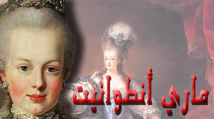 ماري أنطوانيت .. ملكة الأناقة التي أشعلت الثورة ببذخها