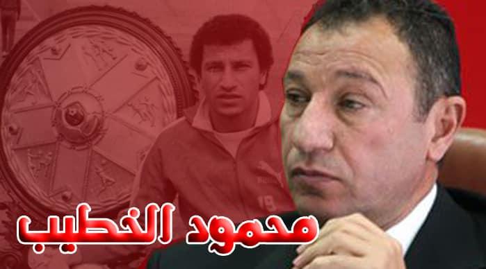 محمود الخطيب .. لاعب الأهلي الذي عشقه جمهور الزمالك