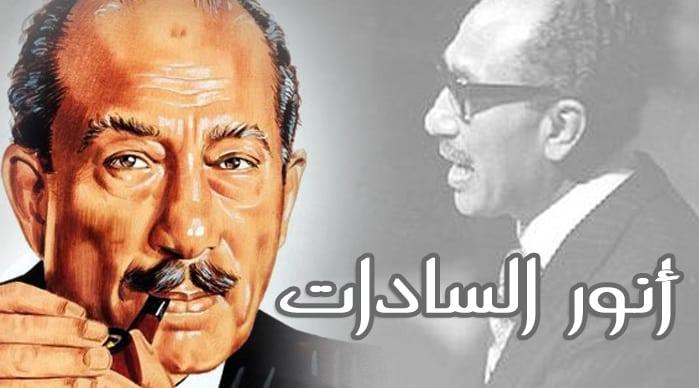 أنور السادات .. الضابط والمناضل والرئيس مثير الجدل