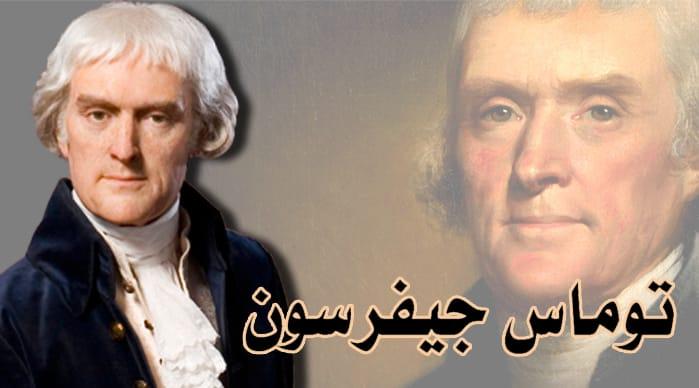 توماس جيفرسون الرئيس الذي نادى بالحرية ولم يعتق عبيده
