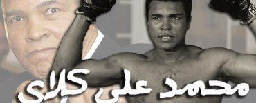 محمد علي كلاي الملاكم الأسطورة صاحب أقوى ضربة قاضية