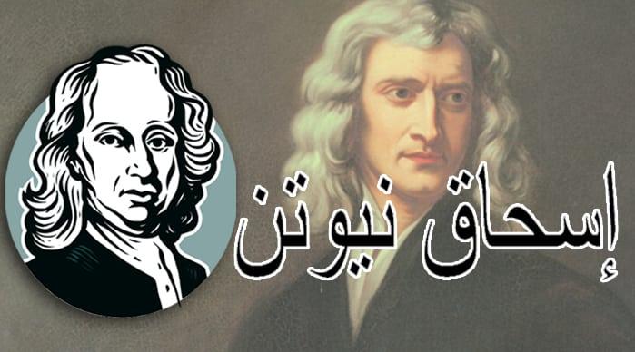 إسحاق نيوتن .. الذي صارت قوانيه أساساً للبحث العلمي