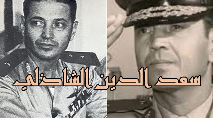 سعد الدين الشاذلي .. الوحيد الذي هتف الثوار باسمه