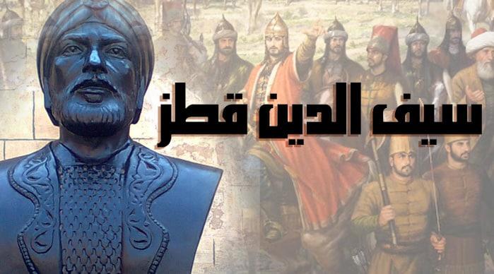 سيف الدين قطز .. المملوك الذي أنحنى التاريخ له احتراماً
