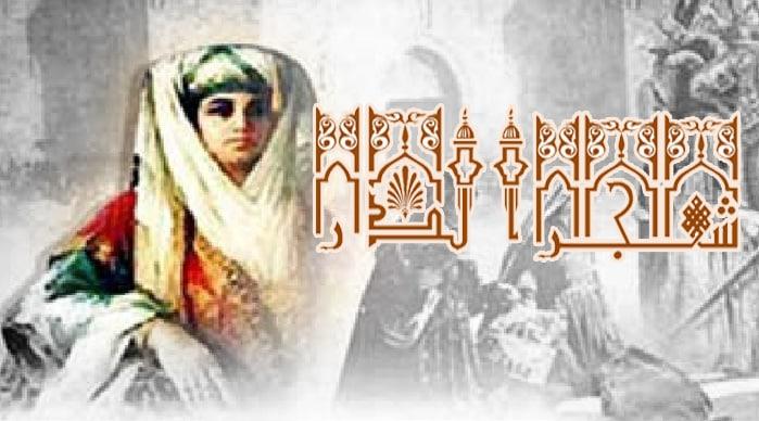 شجر الدر .. جارية قادت دولة وأدارت حرباً وحققت نصراً