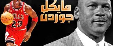 مايكل جوردن .. صاحب الاسم الأشهر في عالم كرة السلة