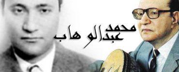 محمد عبد الوهاب .. أزهري حمل لقب موسيقار الأجيال