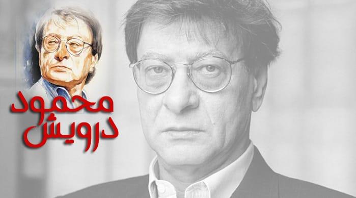 محمود درويش .. الذي جَلَد بأشعاره ظهر الصهيونية العاري
