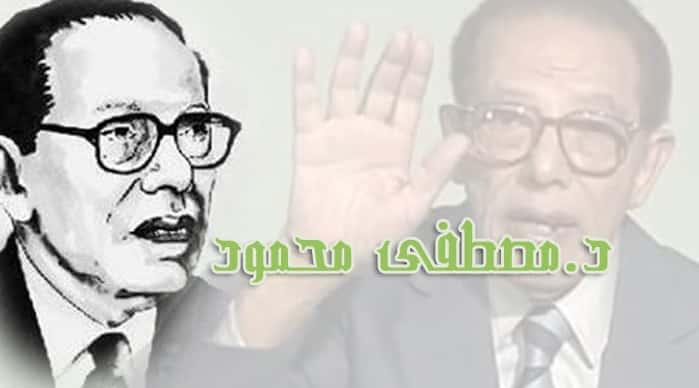 مصطفى محمود .. عقلية أسطورية صنعها الشك والتساؤل