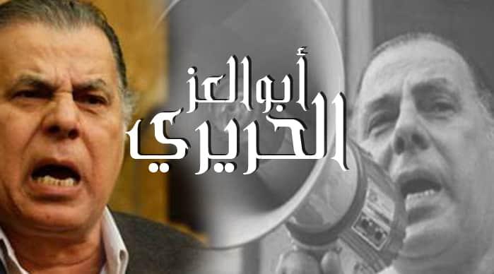 أبو العز الحريري البرلماني المشاغب والأقرب للبسطاء