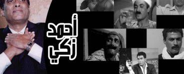 الأسطورة أحمد زكي .. المصري الذي فقدته هوليود