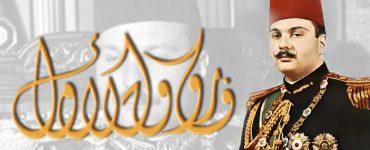 الملك فاروق الأول.. آخر ابناء محمد علي