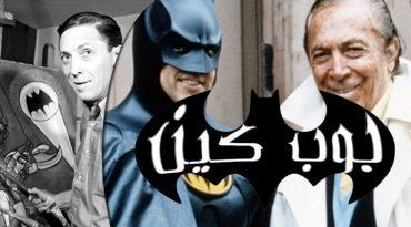 بوب كين .. الرجل الذي خلف قناع باتمان