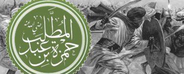 حمزة بن عبد المطلب .. أسد الله وسيد الشهداء