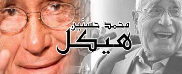 محمد حسنين هيكل .. صديق الحكام الشاهد على التاريخ