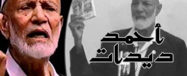 أحمد ديدات .. فارس الدعوة الذي ناضل بالمنطق