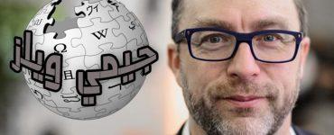 جيمي ويلز مؤسس ويكبيديا.. الموسوعة الأشهر على الإنترنت