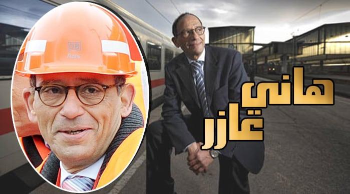 هاني عازر .. المصري الرائد في مَدّ الأنفاق
