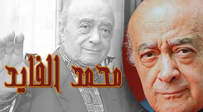 محمد الفايد الملياردير العربي عدو ملوك بريطانيا اللدود