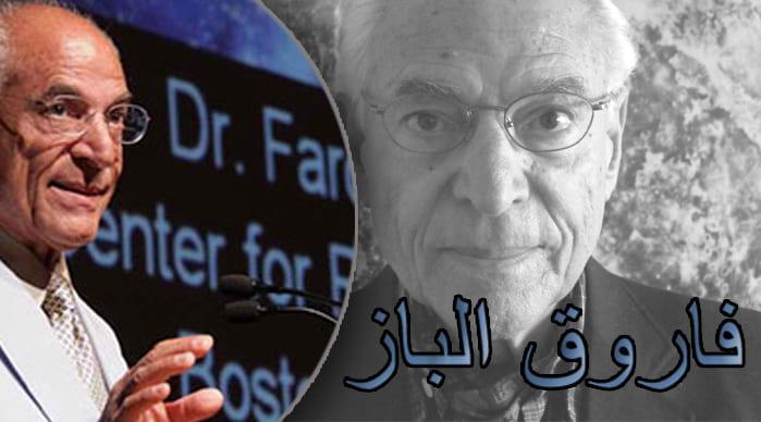 فاروق الباز غازي الفضاء العربي الصاعد للقمر
