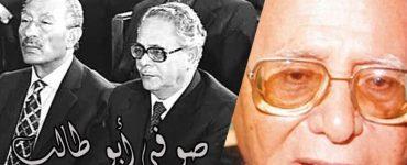 صوفي أبو طالب