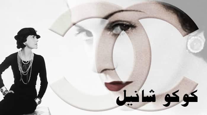 d393ba8a2b7fe كوكو شانيل .. صاحبة الاسم الأشهر بعالم الأزياء • موقع شخصيات