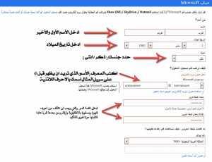 الهوتميل العربي
