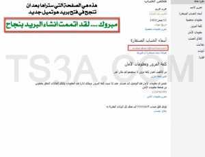 الهوتميل العربي 4