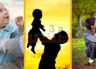 الاب - كيف تكون قدوة لاولادك ؟