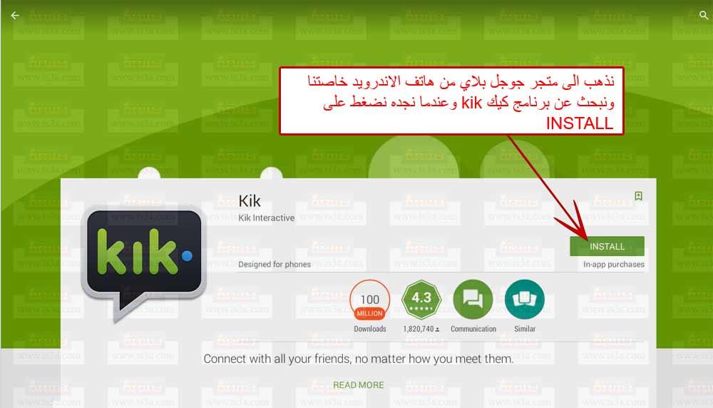 الدخول kik تسجيل طريقة تغيير