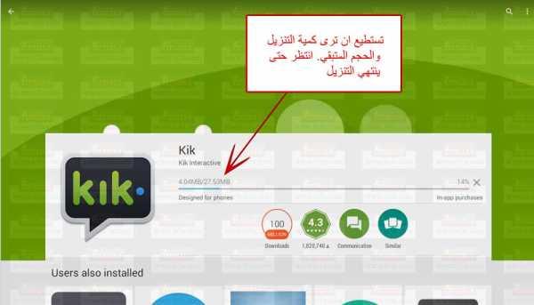 فتح حساب كيك keek - حجم تطبيق كيك