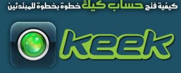 كيفية فتح حساب كيك keek