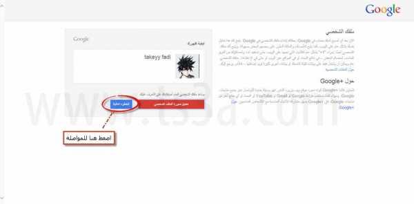 image12- فتح حساب جي ميل