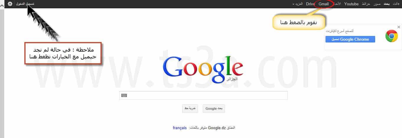 حساب جي ميل : فتح حساب جي ميل خطوة بخطوة على جوجل للمبتدئين • تسعة