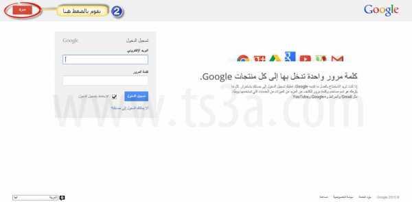 image3- فتح حساب جي ميل